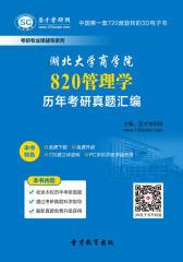[3D电子书]圣才学习网·湖北大学商学院820管理学历年考研真题汇编(仅适用PC阅读)