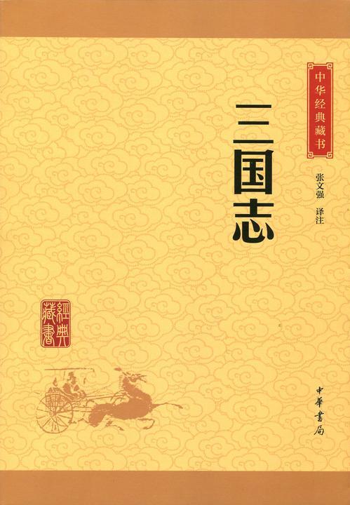 三国志:中华经典藏书(升级版)