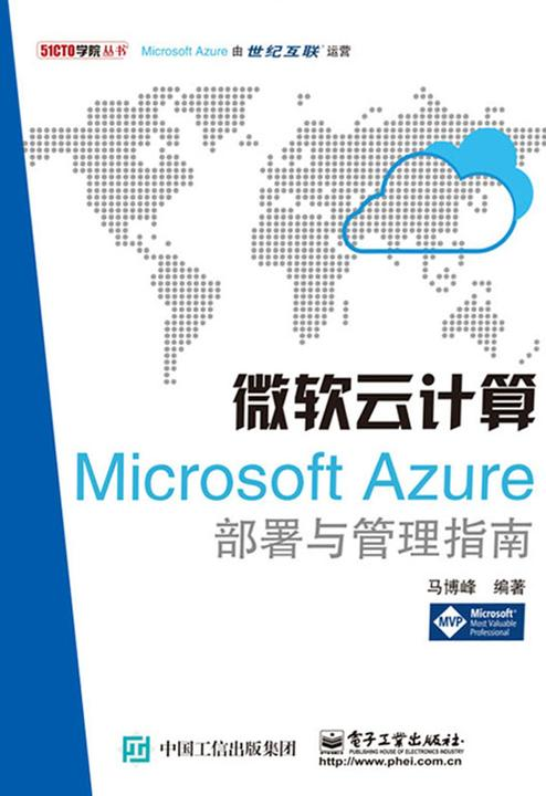 微软云计算:MicrosoftAzure部署与管理指南