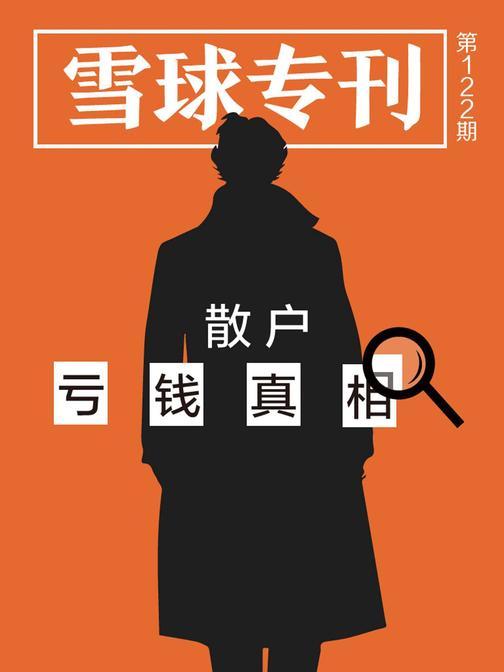 雪球专刊122期——散户亏钱真相(电子杂志)