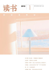 读书 月刊 2012年01期(仅适用PC阅读)