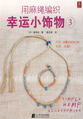 用麻绳编织幸运小饰物 3(试读本)