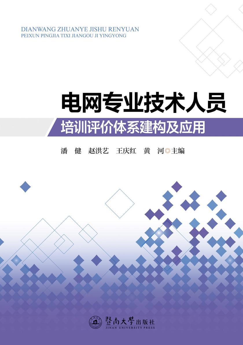 电网专业技术人员培训评价体系建构及应用