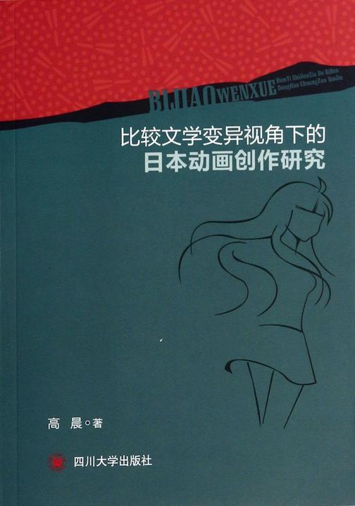 比较文学变异视角下的日本动画创作研究