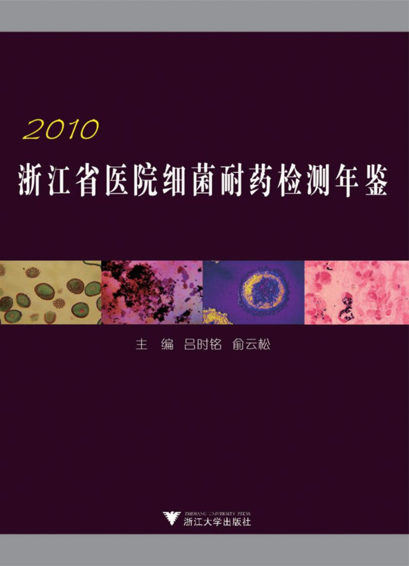 浙江省医院细菌耐药检测年鉴(2010)(仅适用PC阅读)