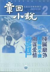 章回小说 月刊 2012年02期(仅适用PC阅读)