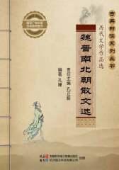 魏晋南北朝散文选