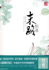 末路相逢(温情小天后 晴空蓝兮 又一力作)(试读本)