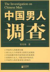 中国男人调查(试读本)