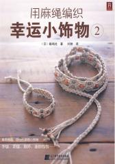 用麻绳编织幸运小饰物 2(试读本)