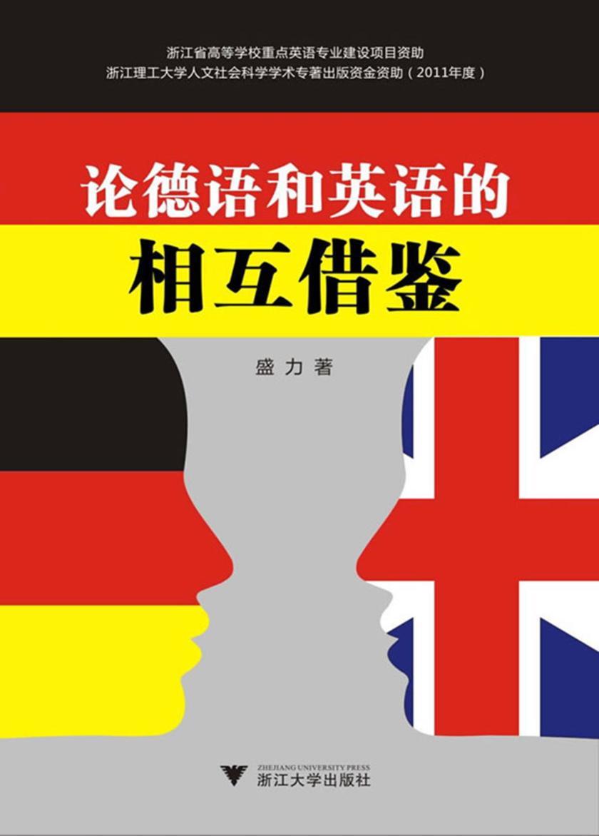论德语和英语的相互借鉴(仅适用PC阅读)