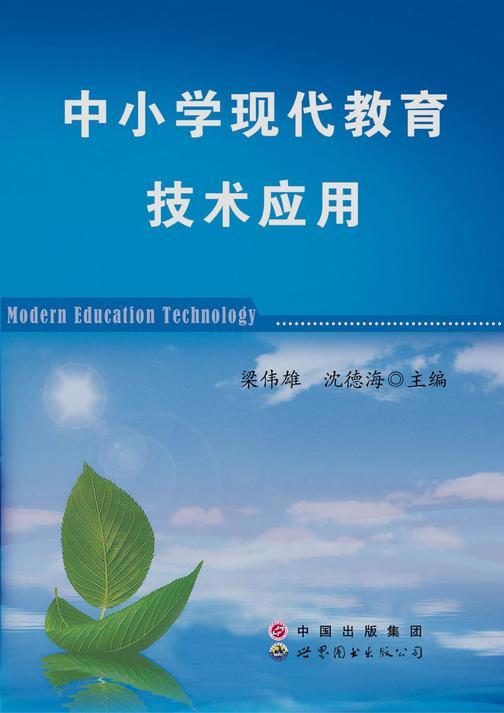 中小学现代教育技术应用