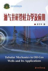 油气井杆管柱力学及应用