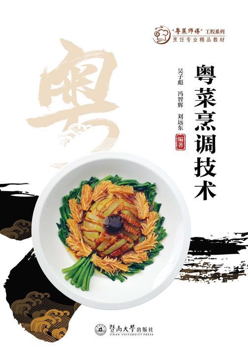 """""""粤菜师傅""""工程系列.烹饪专业精品教材·粤菜烹调技术"""