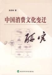 中国消费文化变迁研究