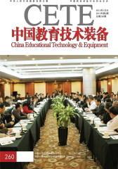 中国教育技术装备 旬刊 2012年02期(仅适用PC阅读)