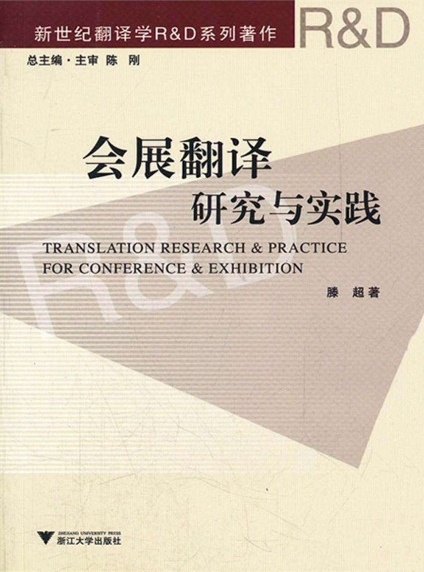 会展翻译研究与实践(仅适用PC阅读)