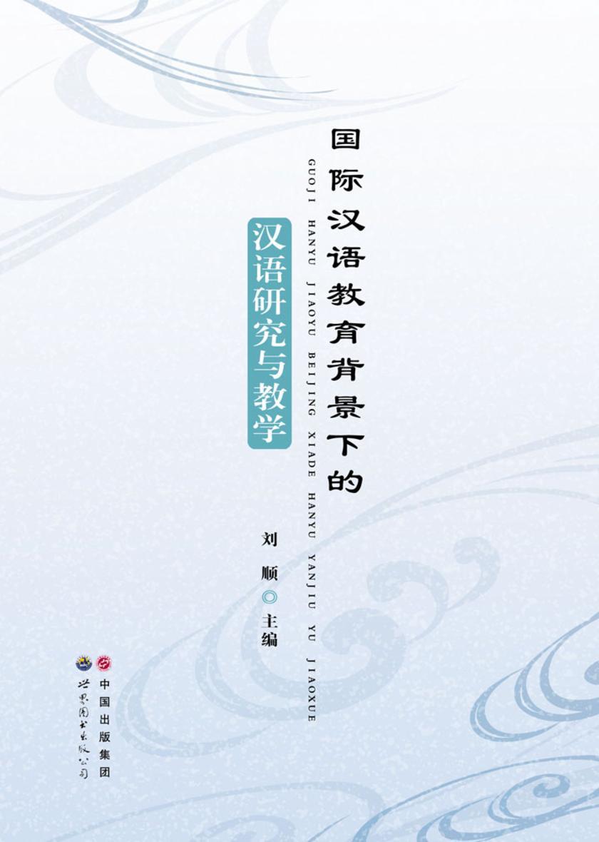 国际汉语教育背景下的汉语研究与教学(仅适用PC阅读)
