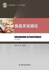普通高等教育十二五规划教材·食品文化简论