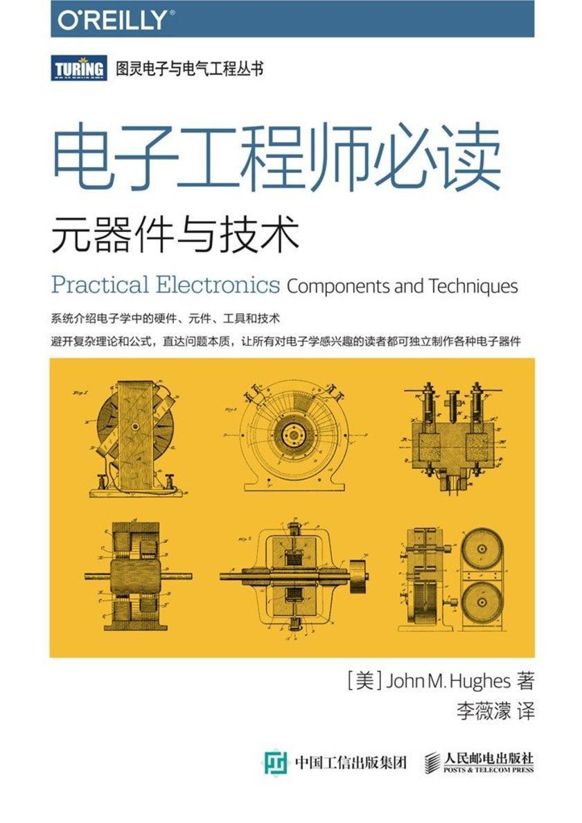 电子工程师:元器件与技术