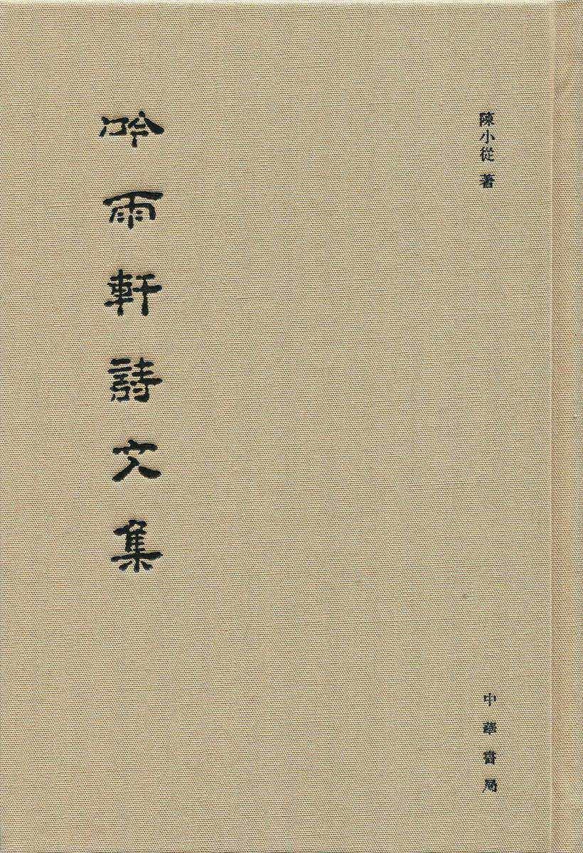 吟雨轩诗文集