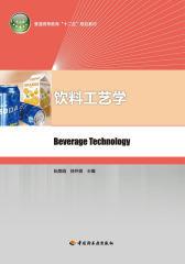 普通高等教育十二五规划教材·饮料工艺学