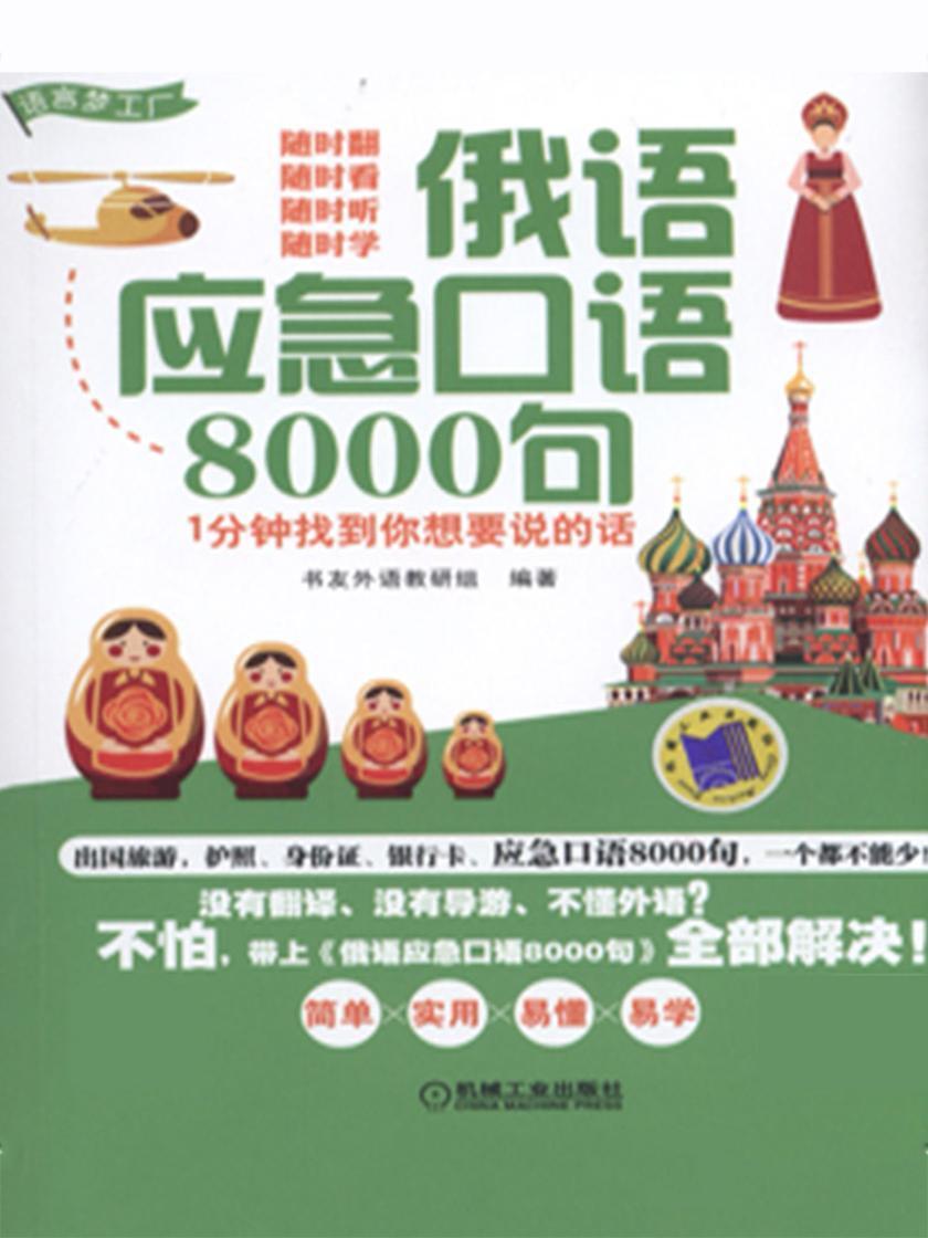 俄语应急口语8000句--1分钟找到你想要说的话