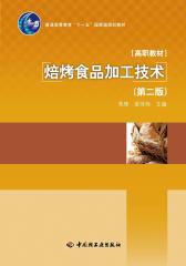 普通高等教育十一五国家级规划教材·焙烤食品加工技术(第二版)