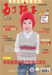 为了孩子 半月刊 2012年02期(仅适用PC阅读)