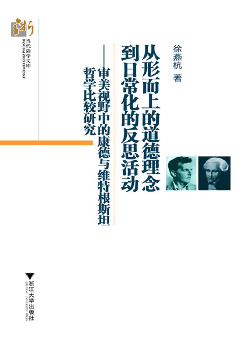 从形而上的道德理念到日常化的反思活动:审美视野中的康德与维特根斯坦哲学比较研究