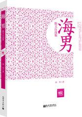 超值金版-海男散文自选集(试读本)