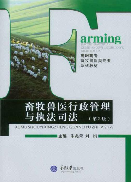 畜牧兽医行政管理与执法司法(第2版)