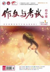作文与考试·初中版 半月刊 2012年01期(仅适用PC阅读)