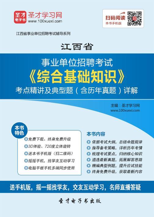2018年江西省事业单位招聘考试《综合基础知识》考点精讲及典型题(含历年真题)详解