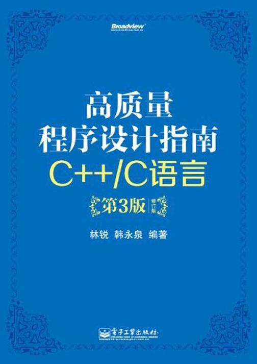 高质量程序设计指南:C++ C语言(第3版)(修订版)