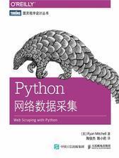 Python网络数据采集