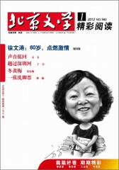 北京文学 月刊 2012年01期(仅适用PC阅读)
