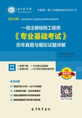 [3D电子书]圣才学习网·2014年一级注册结构工程师《专业基础考试》历年真题与模拟试题详解(仅适用PC阅读)
