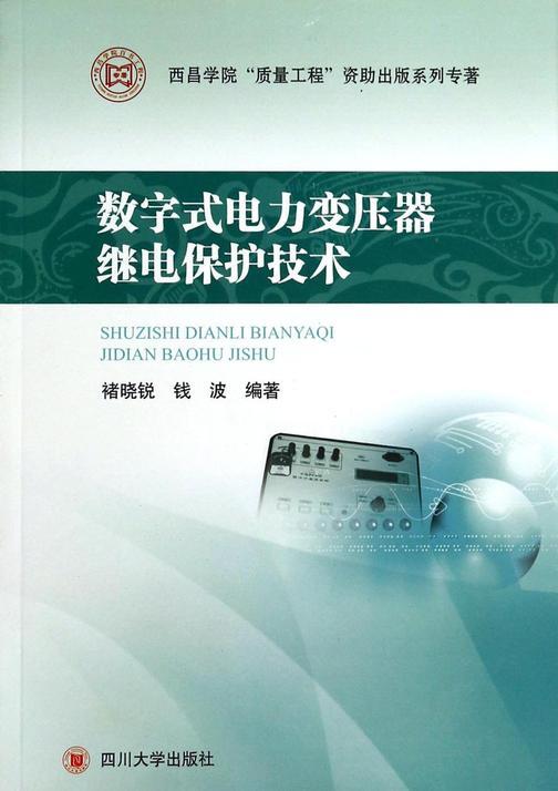 数字式电力变压器继电保护技术