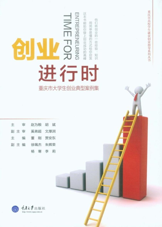 创业进行时——重庆市大学生创业典型案例集
