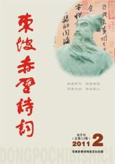 东坡赤壁诗词 季刊 2011年02期(仅适用PC阅读)