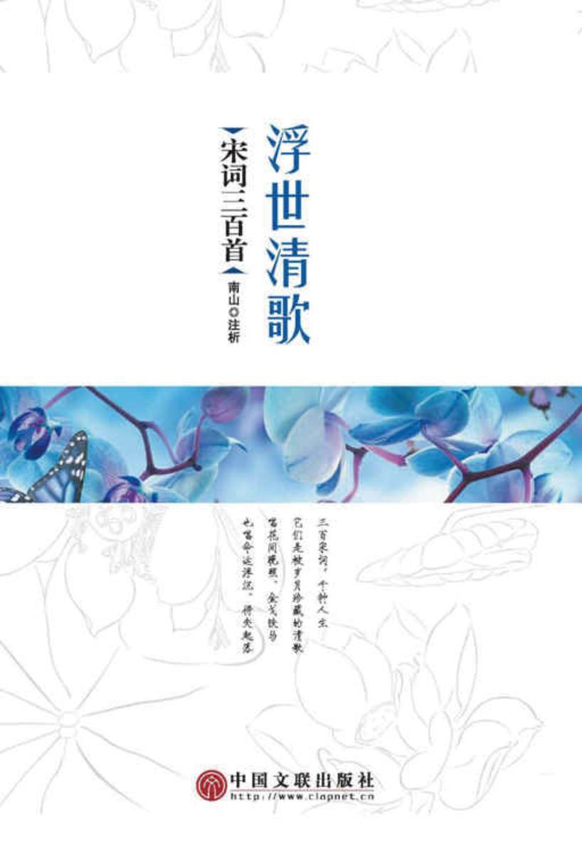 浮世清歌——宋词三百首精选
