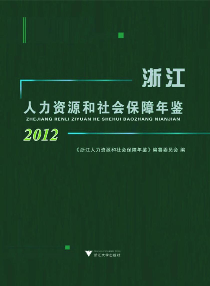 浙江人力资源和社会保障年鉴2012(仅适用PC阅读)