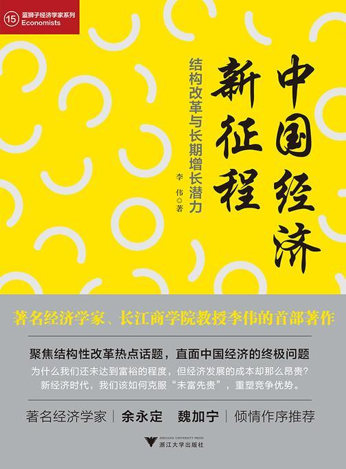 中国经济新征程:结构改革与长期增长潜力(长江商学院教授、著名经济学家李伟首部著作,畅谈中国经济的结构问题与竞争优势!)