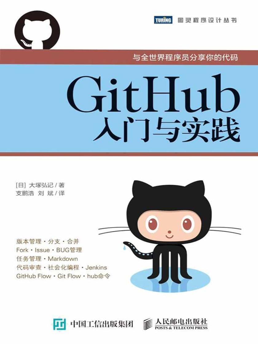 GitHub入门与实践