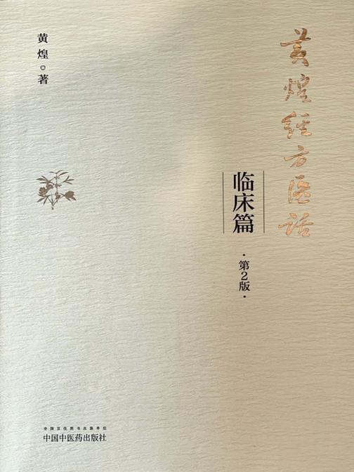 黄煌经方医话.临床篇(第2版)
