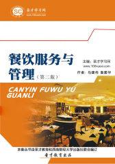 [3D电子书]圣才学习网·餐饮服务与管理(第二版)(仅适用PC阅读)