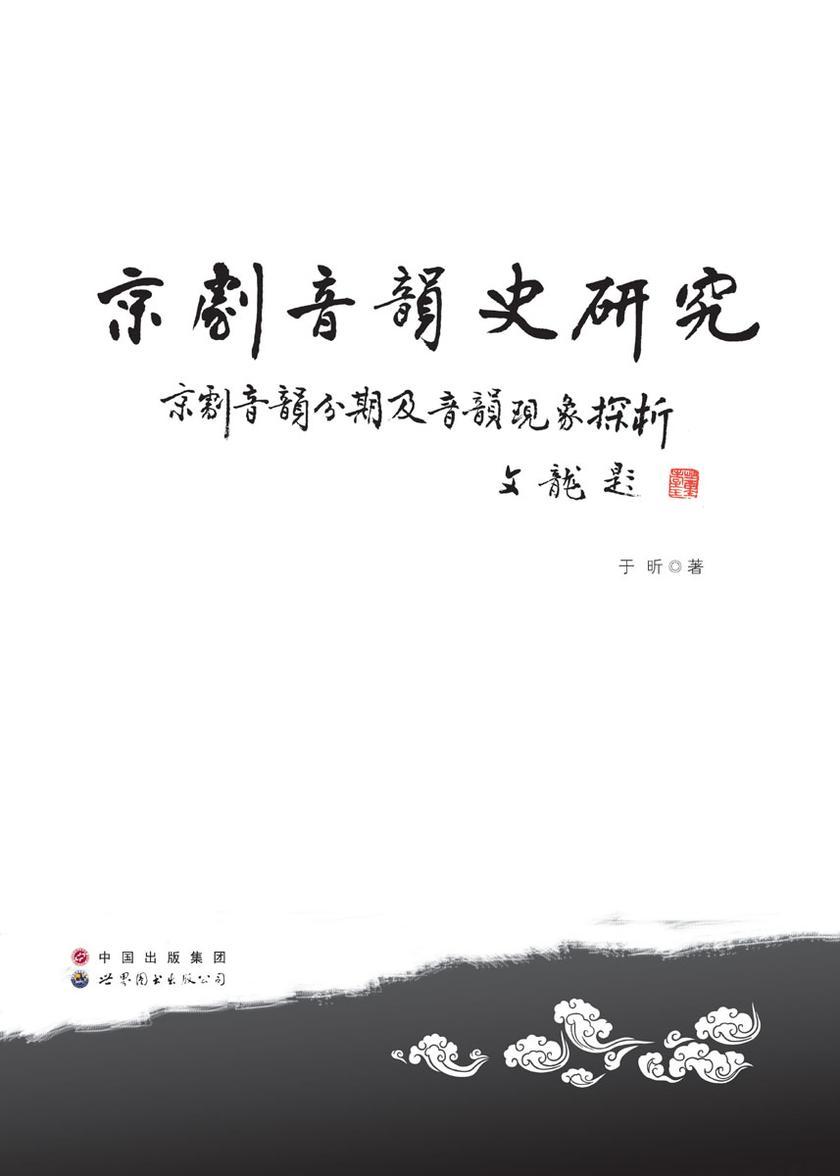 京剧音韵史研究