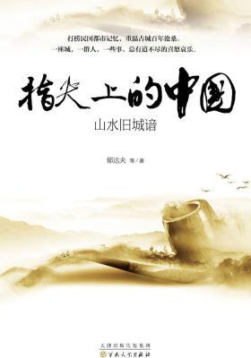 指尖上的中国(山水旧城谙)