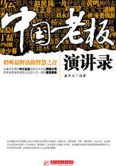 中国老板演讲录(试读本)